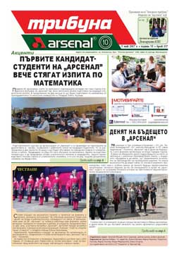 Tribuna Arsenal