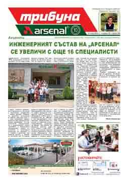 Tribuna Arsenal