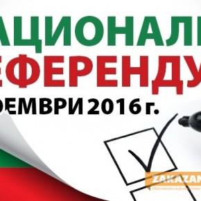 Какво трябва да знаем за националния референдум на 6 ноември?