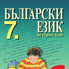 Достъпни са електронни учебници от 1 до 7 клас