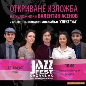 Звукът на България, събран в 5 гласа