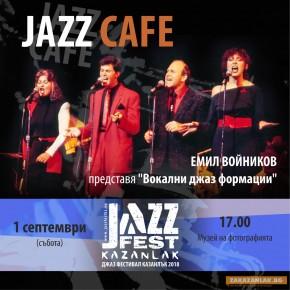 """Джаз кафе с носители на """"Грами"""""""