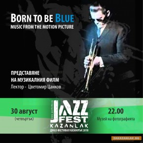 Млади таланти, саксофон и кино в първата джаз вечер