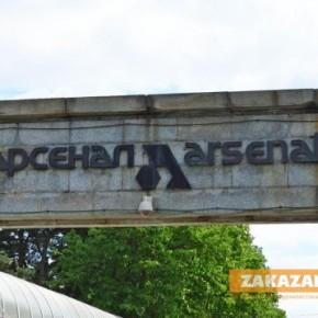 """В """"Арсенал"""" търсят работници"""