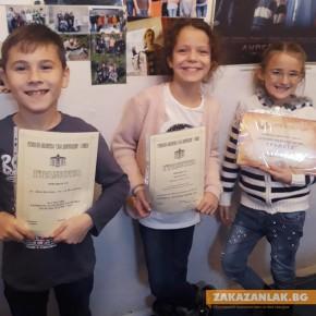 2020 започна с награди за малките писатели от Казанлък