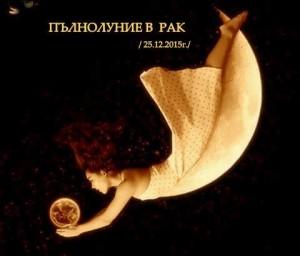 ПЪЛНОЛУНИЕ В РАК /25.12.2015 г./- ТЪРСЕТЕ ЖЕНАТА ! ...