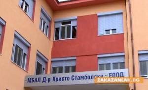 Обявиха конкурс за шеф на болницата в Казанлък