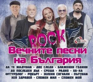"""На 1 септември звучат """"Вечните песни на България"""""""