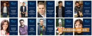 Най-изявените млади личности на България за 2017