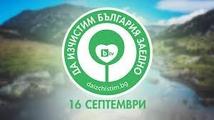 """Казанлък се включва в """"Да изчистим България заедно"""""""