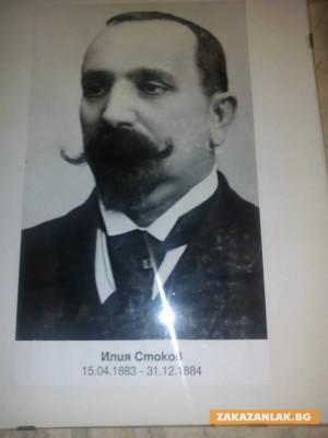 Преди 132 години партийни борби разпускат Общинския съвет