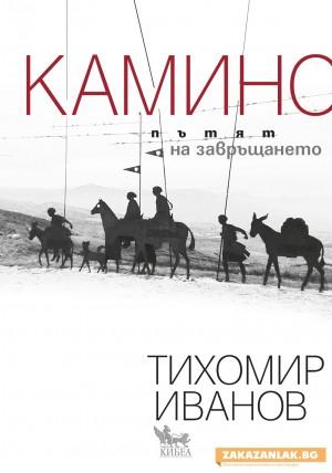 Книга за човешките граници- Пътят Камино