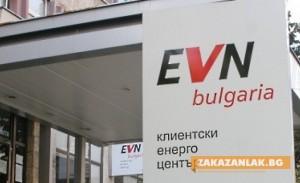 EVN България затваря касите в два работни дни