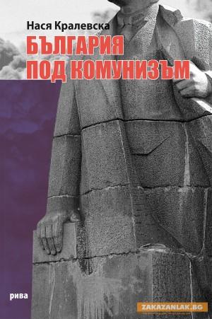 Българка от САЩ разказва за България при комунизма