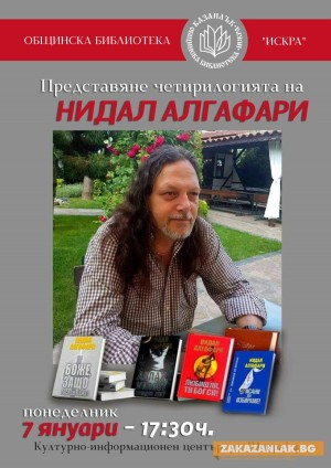 Алгафари представя тетралогията си в Казанлък