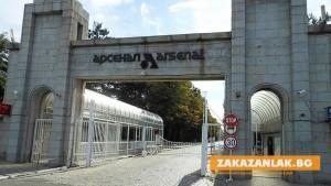 """Нова оферта за работа в """"Арсенал"""" Казанлък"""