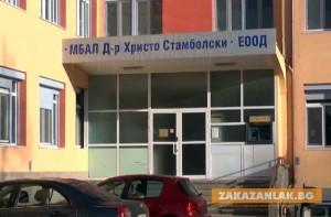 Общината да поеме дофинансирането на болницата в Казанлък