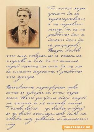 Писмата на Левски - за първи път в самостоятелно издание