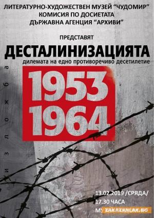 Неизвестни архиви за Десетилетието след Сталин