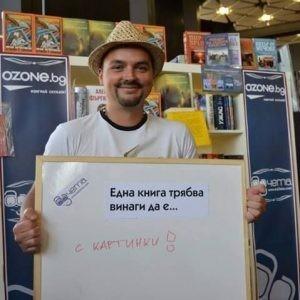 """Деян Копчев ще получи статуетката """"Чудомир"""" тази година"""