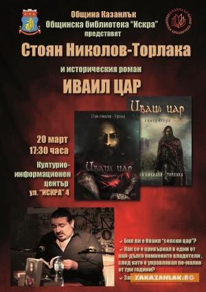 Царуването на Иваил/Ивайло представя Стоян Николов - Торлака