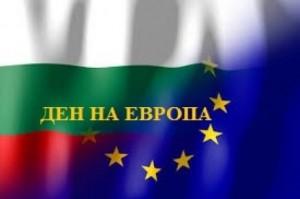 Празничен концерт за Деня на Европа