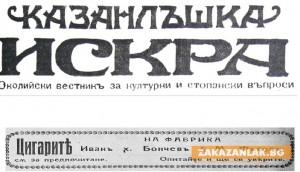 """95-годишният вестник """"Искра"""" събира колеги"""