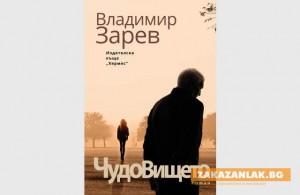 """Представят """"Чудовището"""" на Владимир Зарев"""