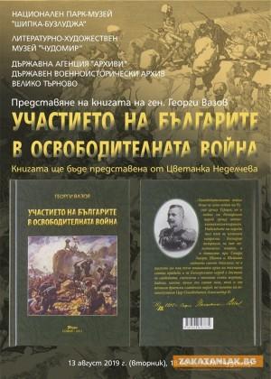 Една Голяма българска книга