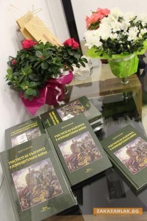 За  дългия  път на една Голяма българска книга.  И  знаците на Съдбата.