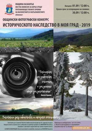 Конкурс за снимка обяви Община Казанлък