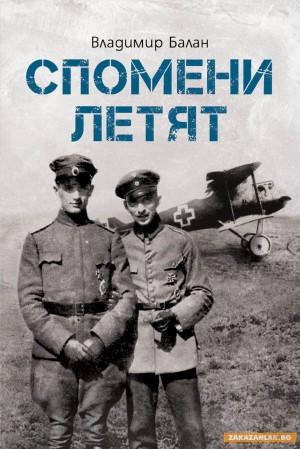 Издадоха книга за героизма на летците ни през Първата световна война