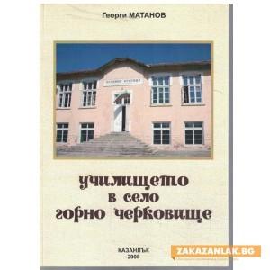 Подкопаха училището в Горно Черковище