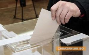 "За изборите: Регистрира се ""Алтернативата на гражданите"""