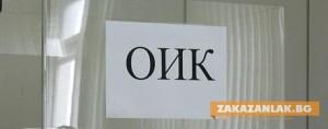18 решения за една седмица взе Общинската избирателна комисия в Казанлък