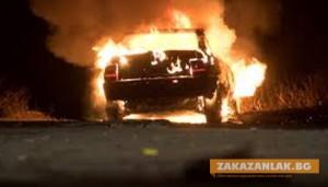 Четирима младежи запалили автомобил на казанлъчанин
