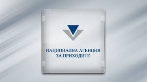 НАП пусна приложението за проверка на изтекли лични данни