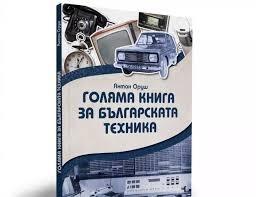"""Излезе първата """"Голяма книга на българската техника"""""""
