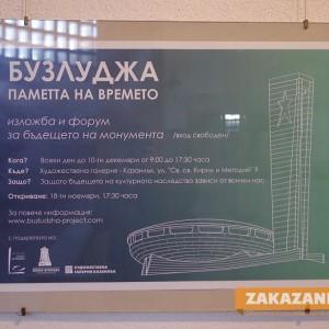18.11.2015 - Арх. Дора Иванова: Бузлуджа притежава огромен потенциал да бъде опазен един архитектурен шедьовър