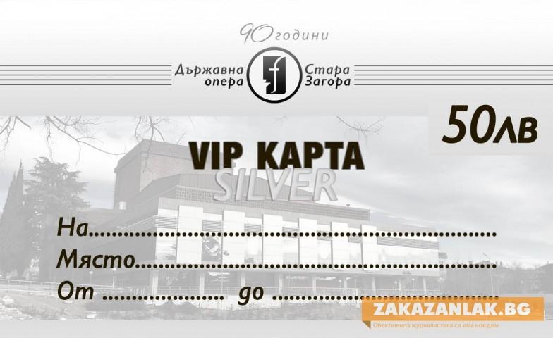 VIP карти  за подаръци продава Операта в Стара Загора