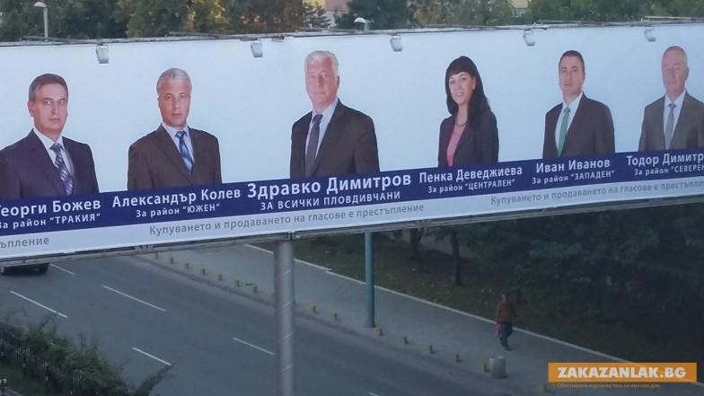 Изборен Казанлък: Мълчанието на хейтърите