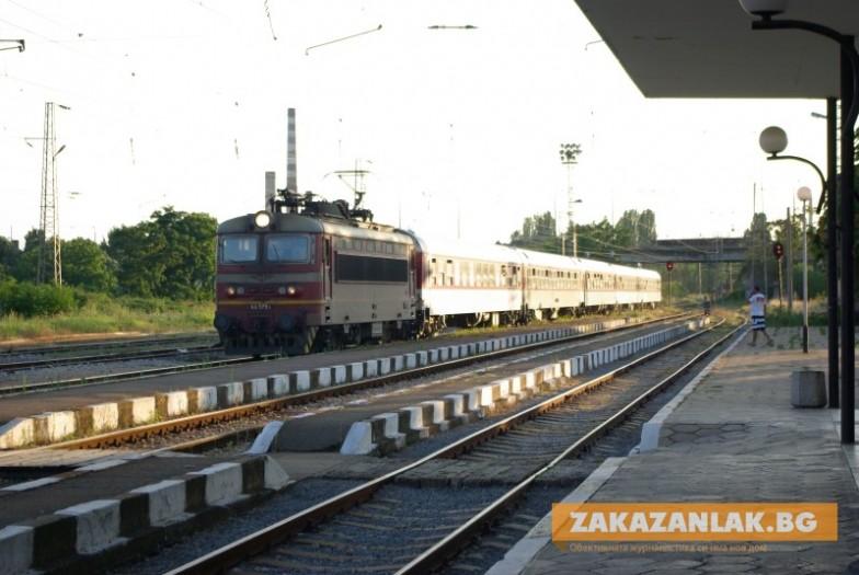Временни промени за бързите влакове преминаващи и през Казанлък