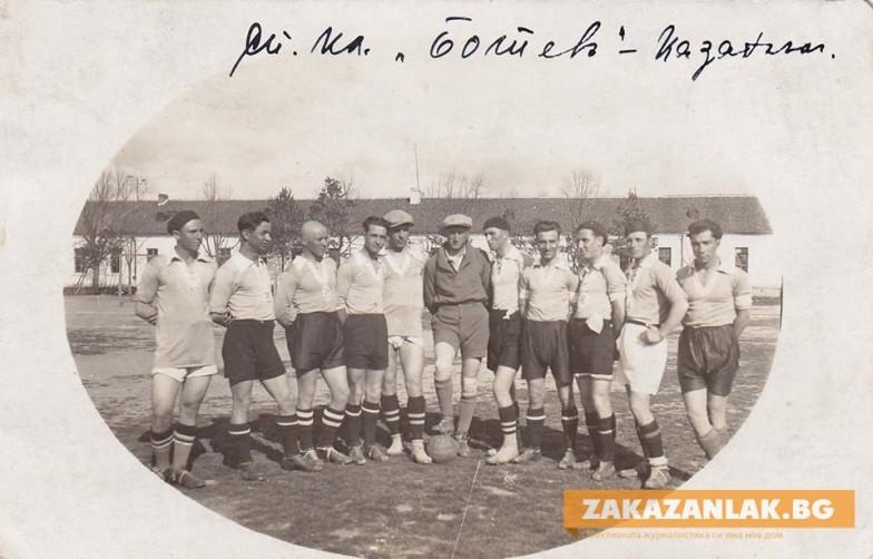 Отбор на военната фабрика и съветски войници играят първия международен футболен мач в Казанлък