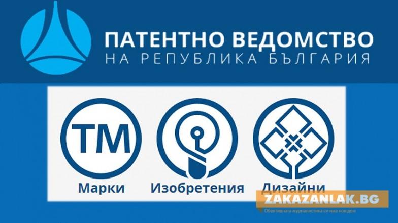 Полезен форум на Патентното ведомство в Казанлък