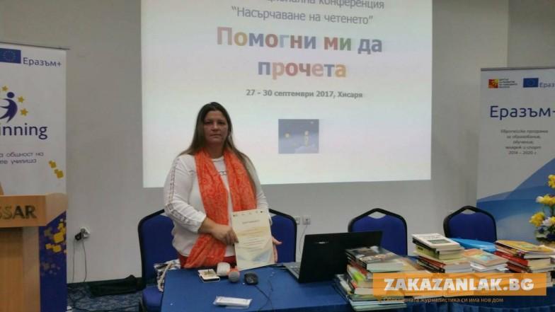 """ПГ """"Иван Хаджиенов"""" участва в престижен форум"""