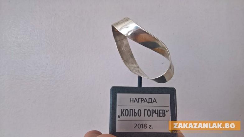 Връчиха приза на името на Кольо Горчев