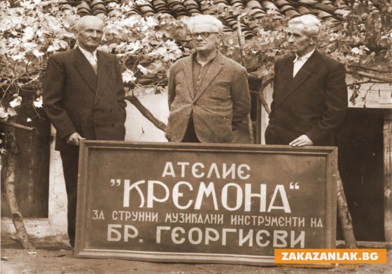 Памет за основателите на лютиерството в България