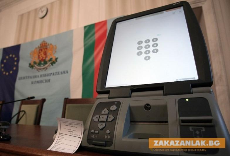 ЦИК обяви обществена поръчка за 12 500 устройства за машинно гласуване