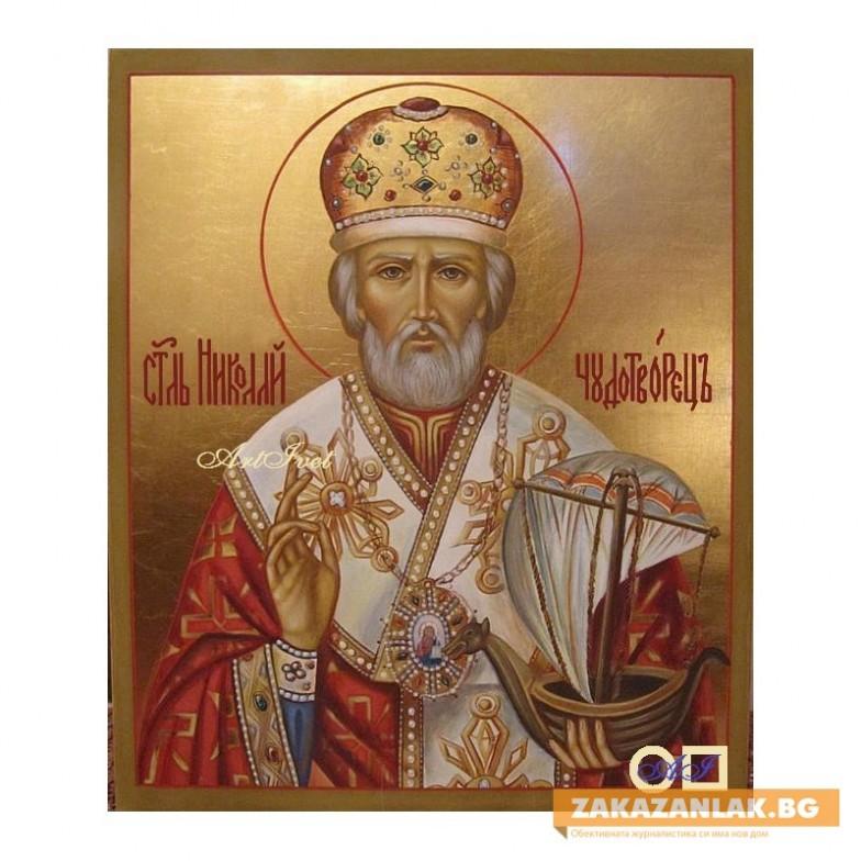 Никулден e! Почитаме Свети Николай Чудотворец