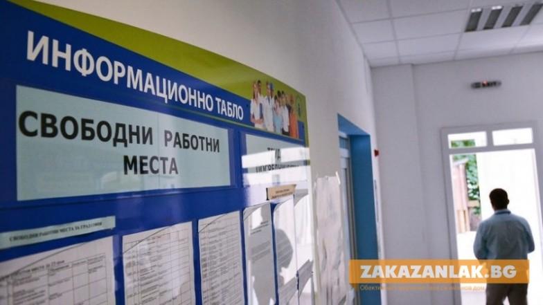 Рекорден брой свободни работни места в Казанлъшко